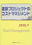 「建設プロジェクトのコストマネジメント」/(日本能率協会マネジメントセンター)