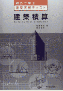 「建築積算」(共著) / (市ヶ谷出版社)