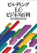「ビルディングLCビジネス百科」(共著) / (オーム社)