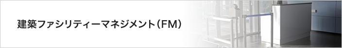 建築ファシリティーマネジメント(FM)