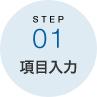 STEP01 項目入力