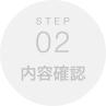 STEP02 内容確認